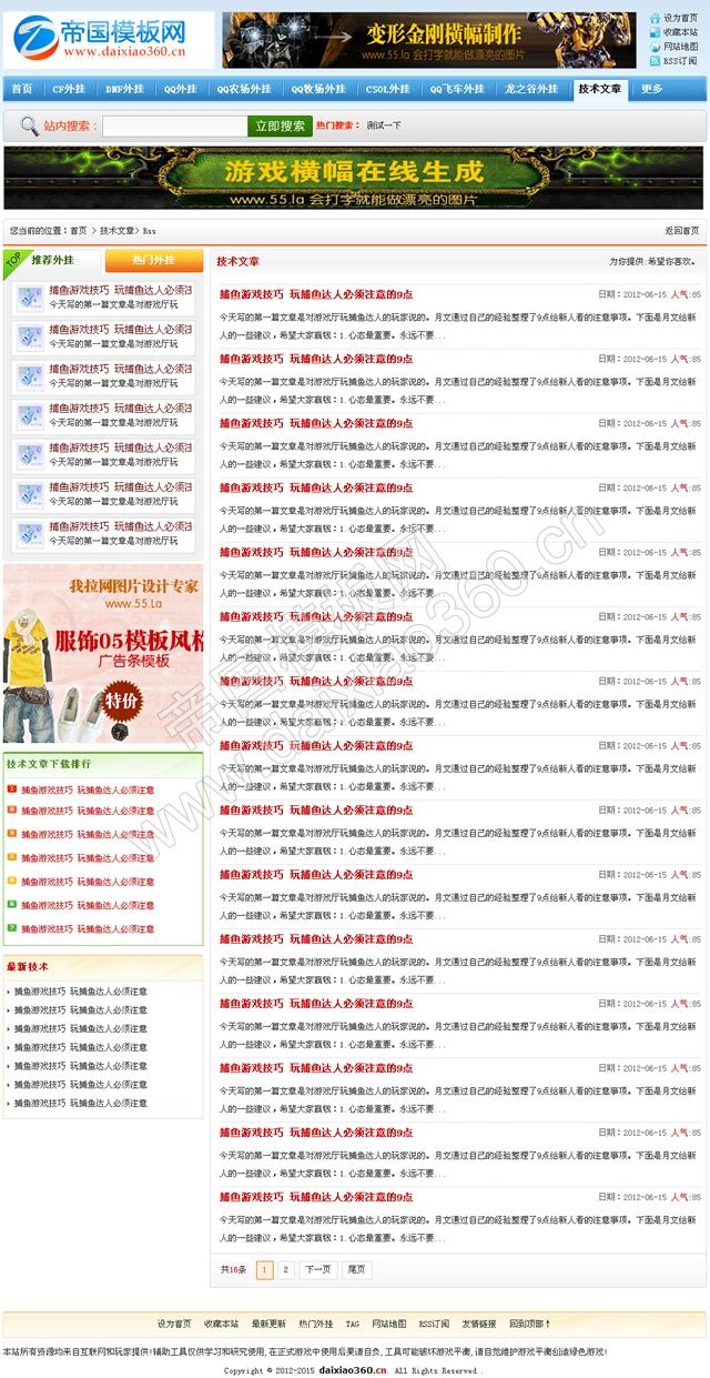 帝国cms外挂下载软件下载加文章模板_文章列表