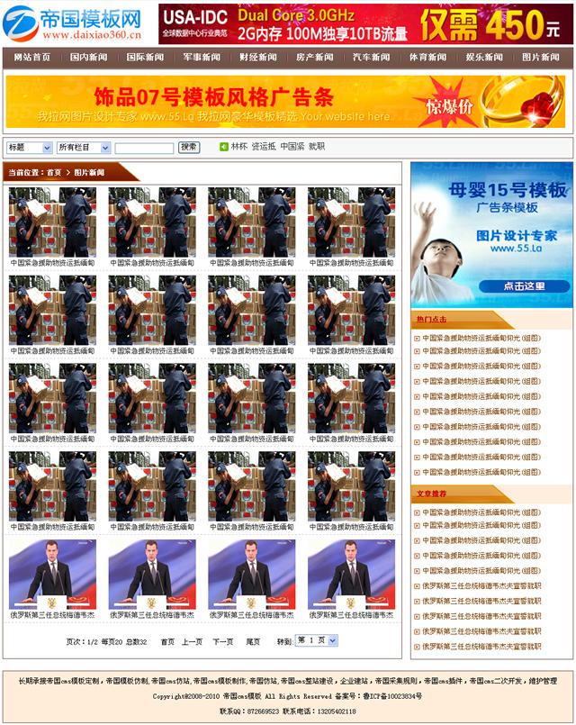 帝国cms新闻资讯模板之大气咖啡色_图片列表