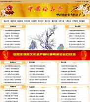 帝国cms中国风古典新闻文章资讯网站模板