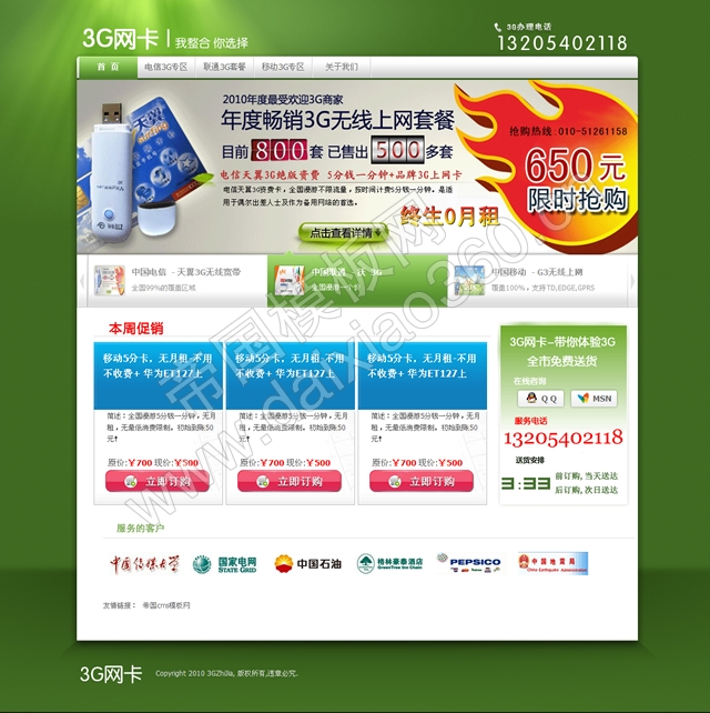 帝国模板之3G无线上网卡出售源码网站程序_首页