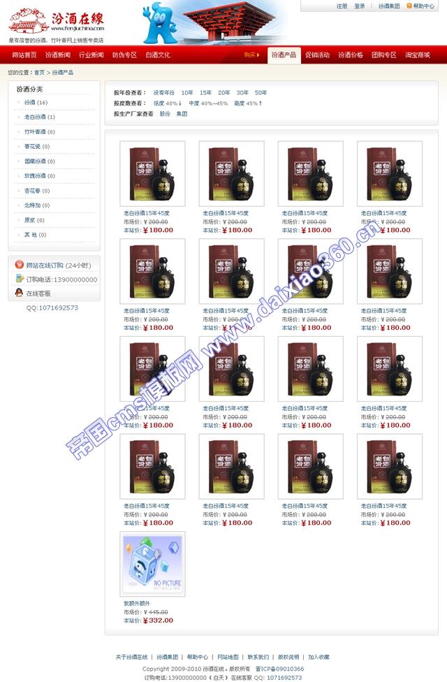 帝国cms红色商城模板_商品列表