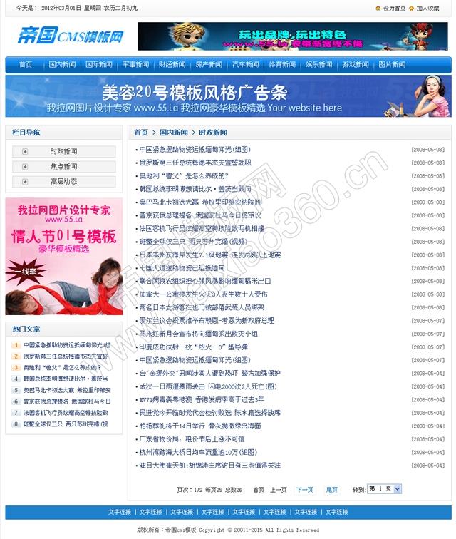 帝国cms新闻资讯文章蓝色大气网站程序模板_文章列表页