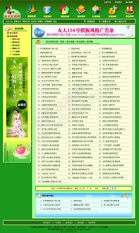 帝国cms儿童儿歌幼教育儿亲子资源网站源码程序_文章列表页