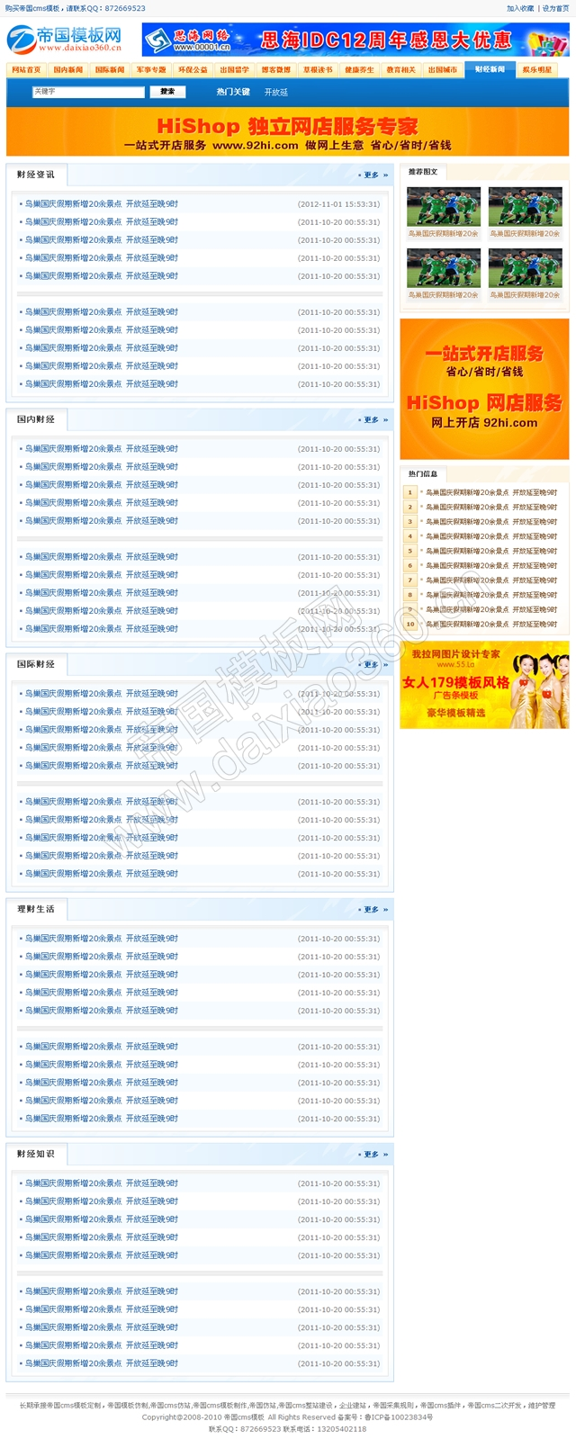 蓝色大气新闻资讯文章cms模板_封面模板2