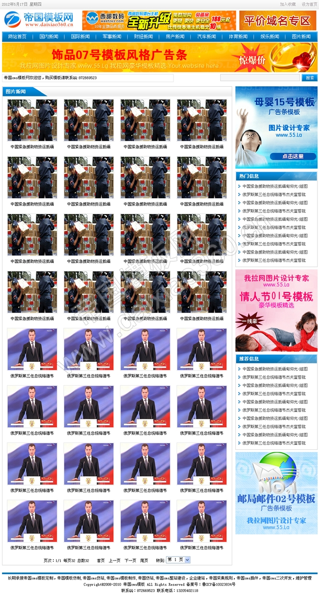 帝国cms蓝色大气资讯新闻文章模板_图片列表