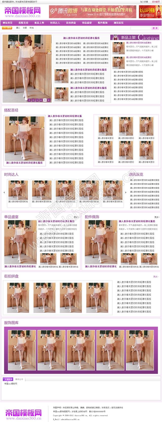 帝国cms紫色大气女性服饰搭配网站程序模板_首页