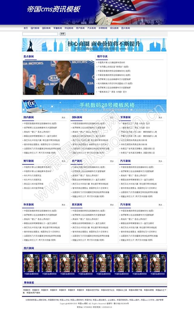 帝国cms资讯新闻蓝灰色文章模板_首页