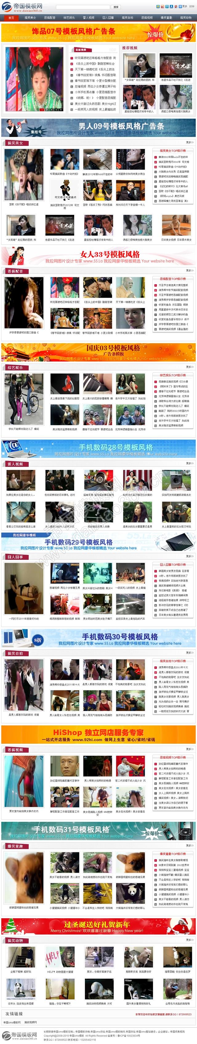 帝国cms视频图片网站模板_首页