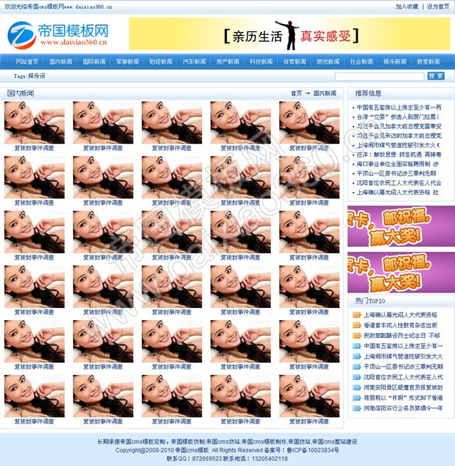帝国cms蓝色大气新闻资讯文章模板_图片列表