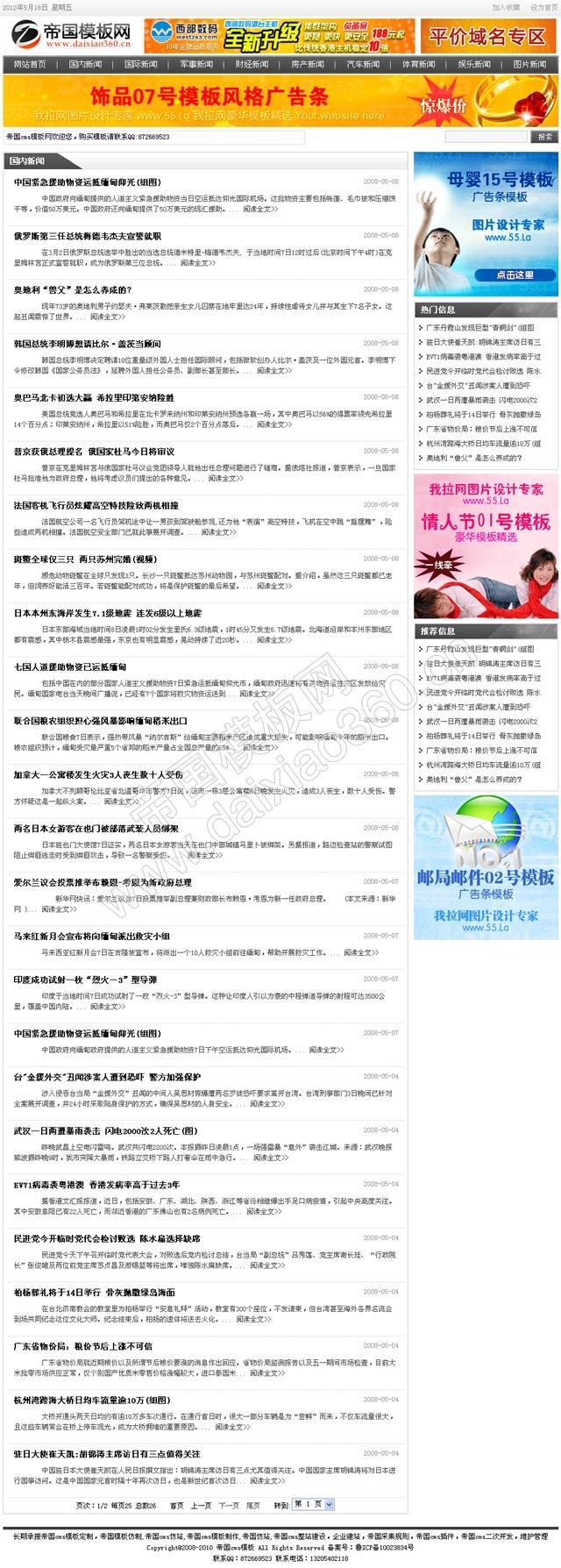 帝国cms黑色大气资讯新闻文章模板_文章列表