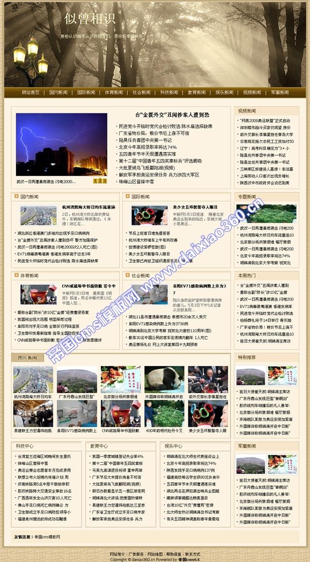 帝国cms古色古香新闻文章资讯文学大气模板_首页