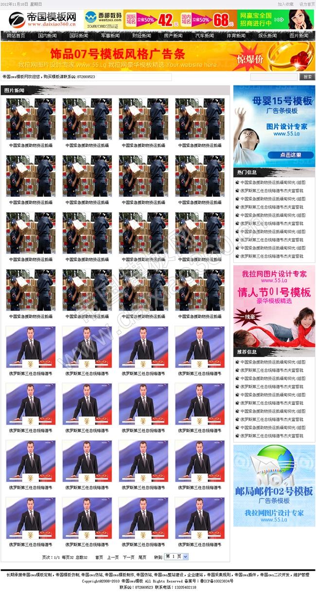 帝国cms江南古典水墨风格新闻资讯文章模板_图片列表