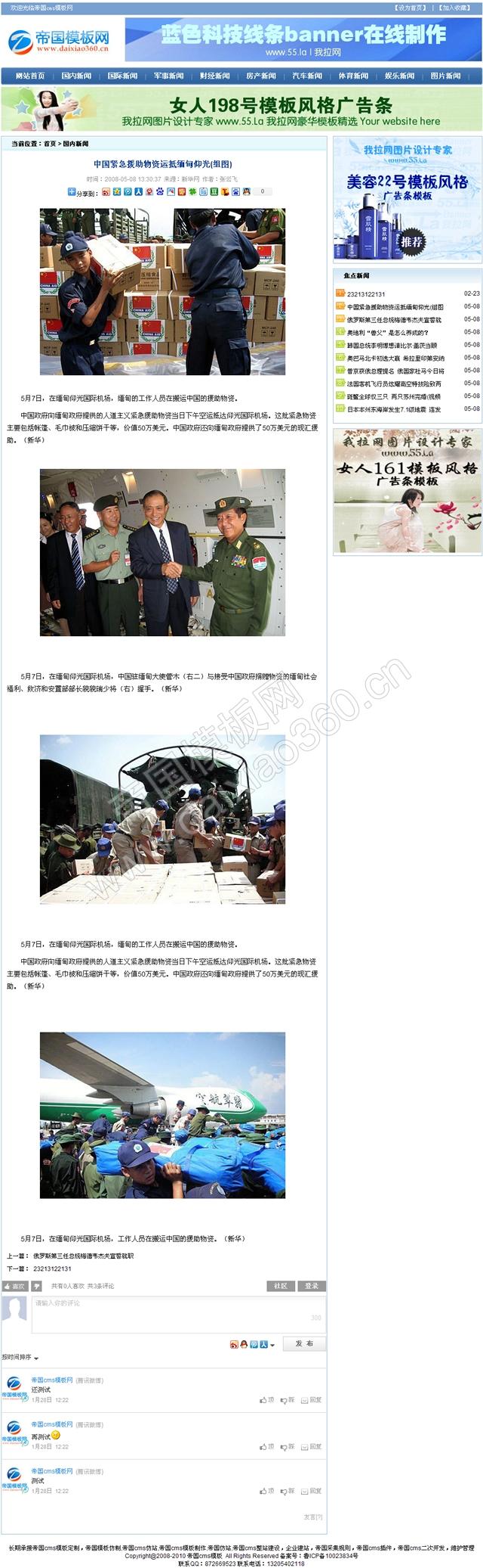 帝国cms新闻文章资讯网站模板简单大气_内容页