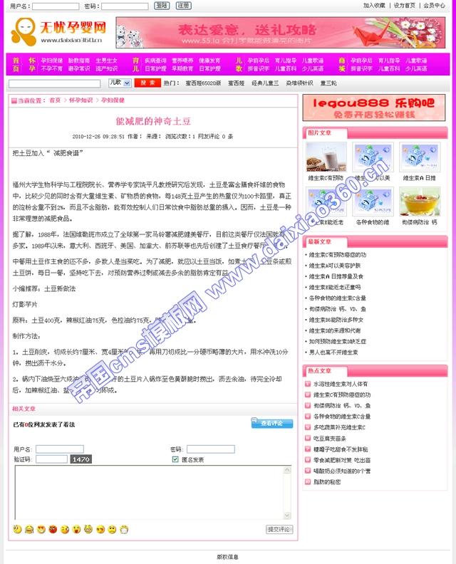 帝国cms母婴儿童门户网_新闻内容页