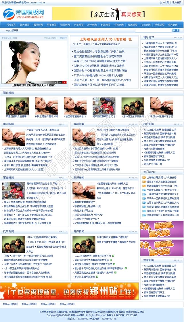 帝国cms蓝色大气新闻资讯文章模板_首页