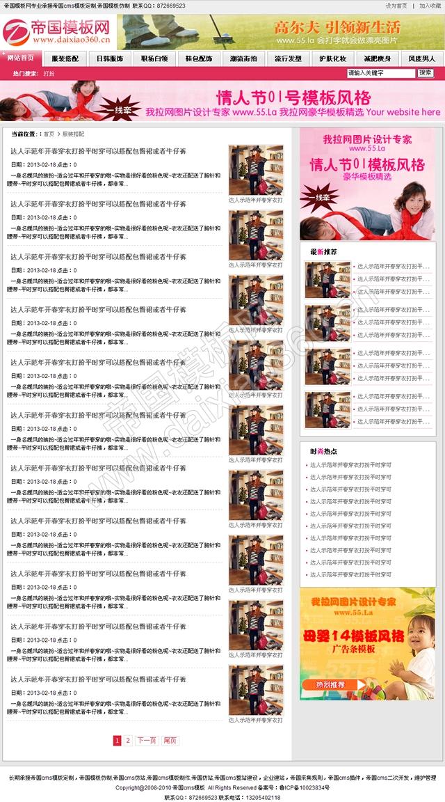 帝国cms女性资讯网站模板_列表页