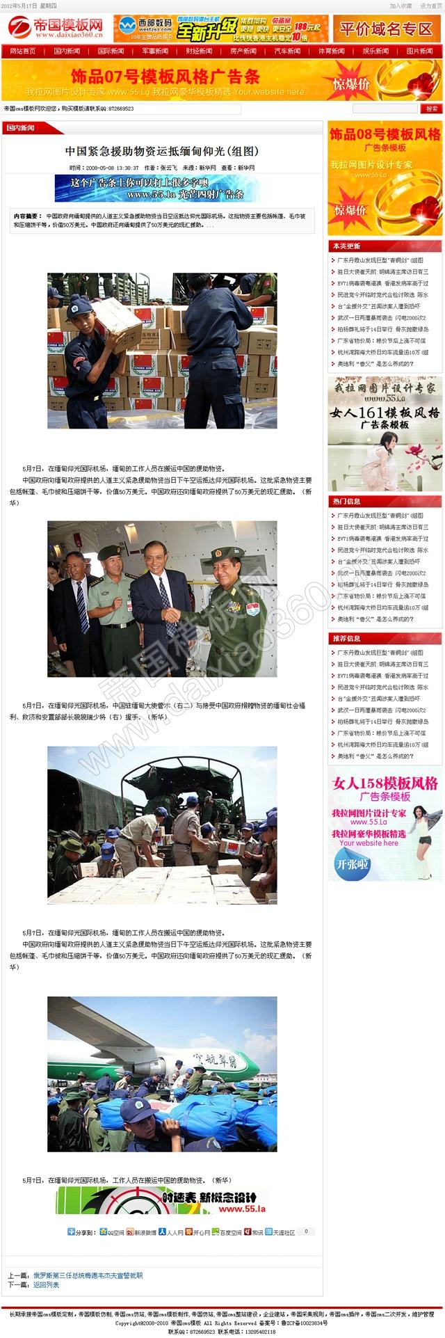 帝国cms红色大气资讯新闻文章模板_内容页