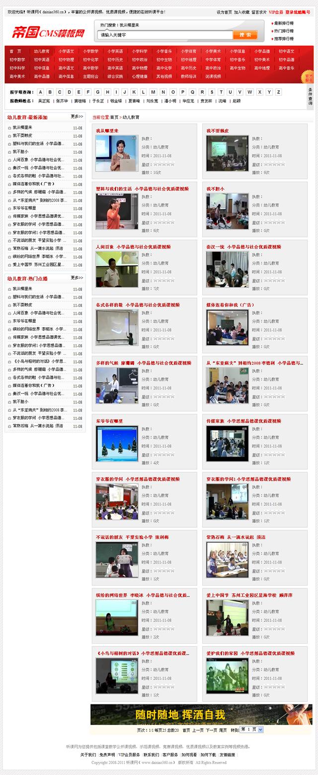 帝国cms红色听课视频网站程序模板_列表页