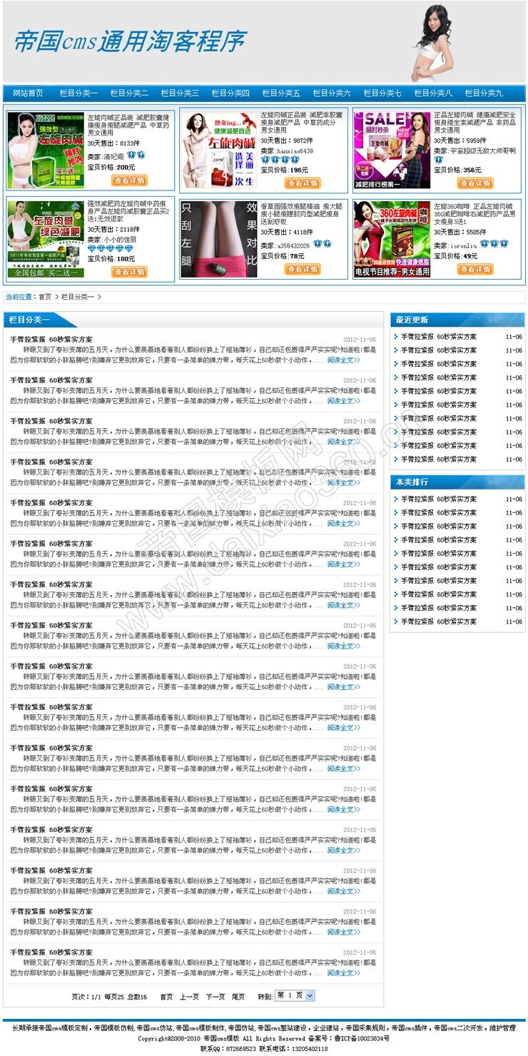 帝国cms蓝色版最新淘宝客程序加文章发布系统_列表页