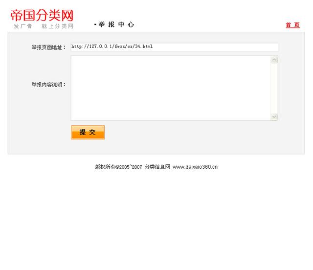 帝国cms简约大气分类信息模板_举报页面