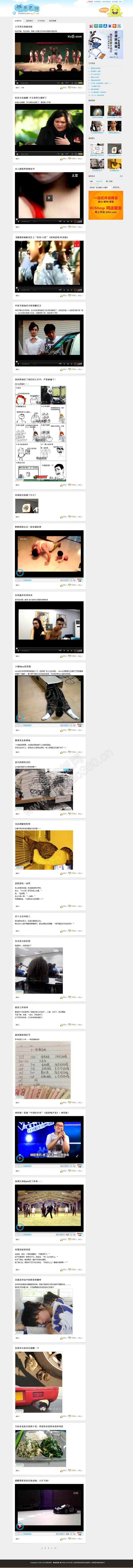 帝国cms笑话搞笑图片视频网站程序源码模板_首页