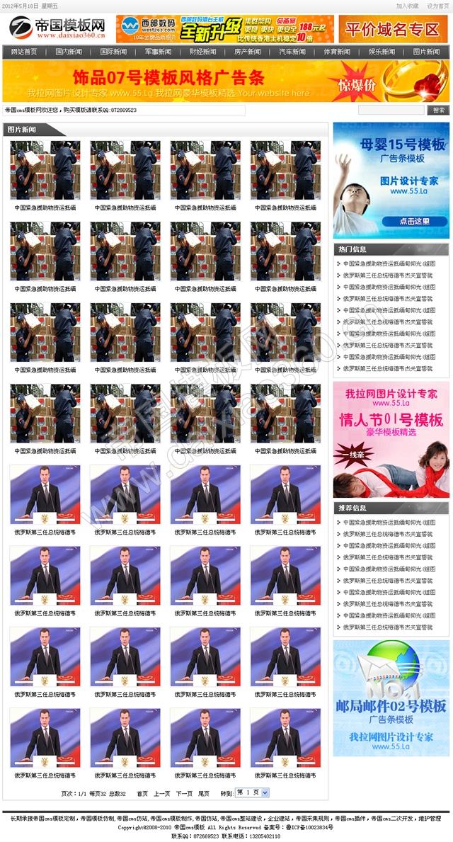 帝国cms黑色大气资讯新闻文章模板_图片列表