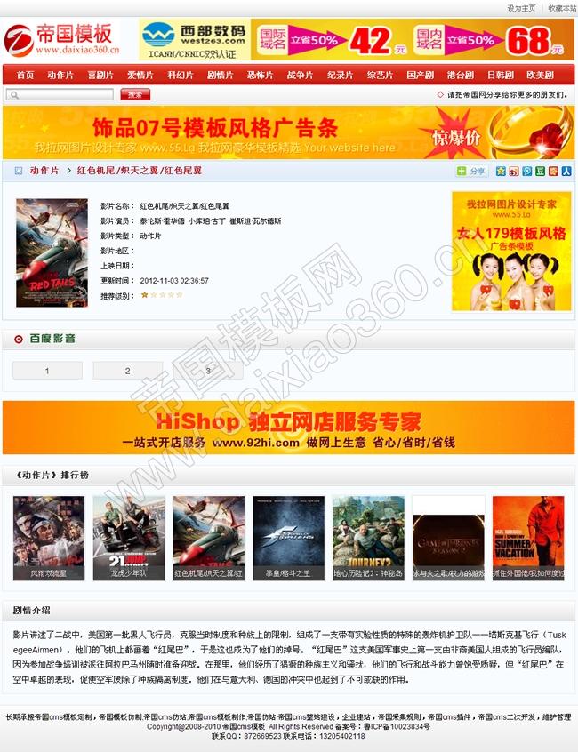 帝国cms红色电影电视剧模板_内容页