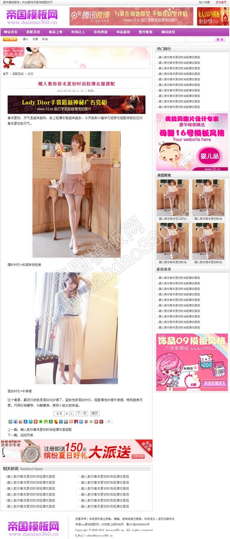帝国cms紫色大气女性服饰搭配网站程序模板_内容页