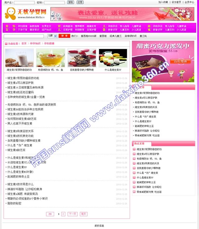 帝国cms母婴儿童门户网_新闻列表页