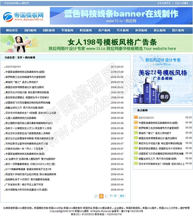 帝国cms新闻文章资讯网站模板简单大气_列表页
