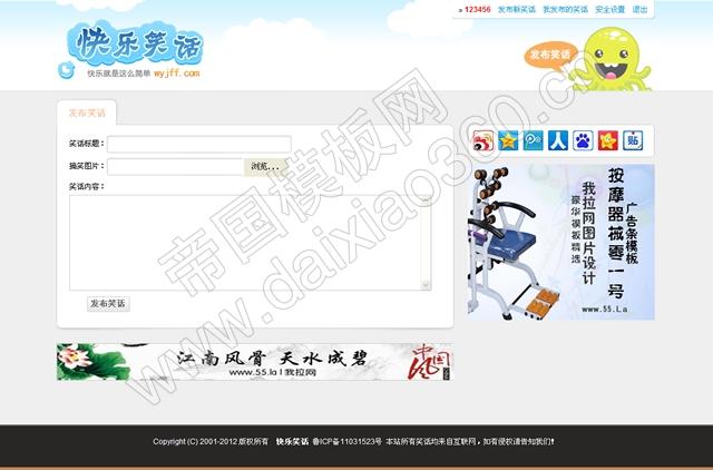 帝国cms笑话搞笑图片视频网站程序源码模板_会员发布页