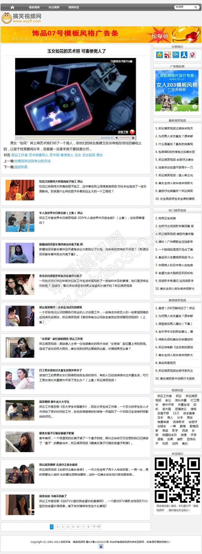 帝国cms博客类型新闻文章图片视频模板_内页
