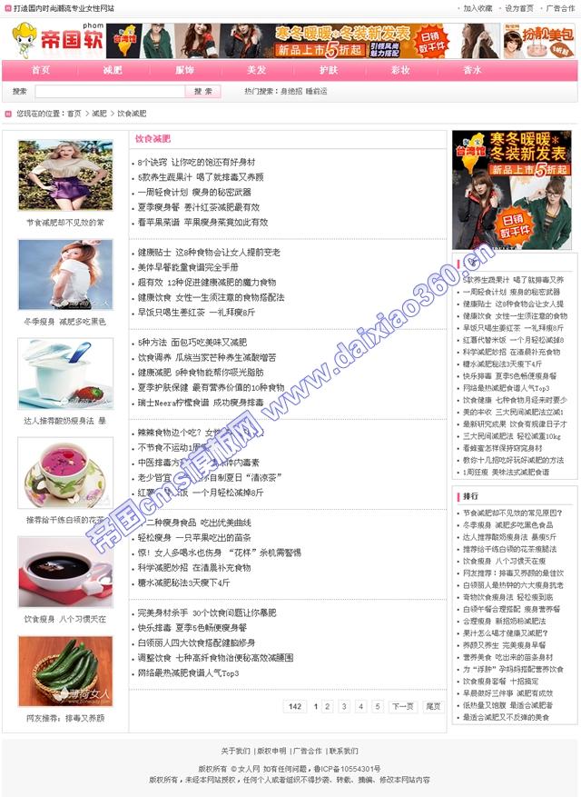 帝国cms粉色女性女人门户网站模板_列表页