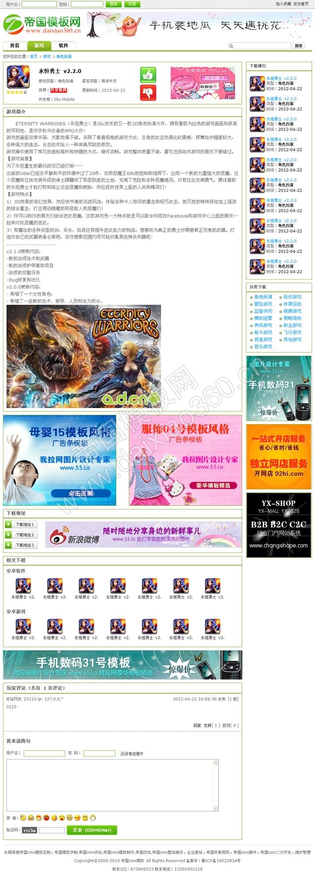 帝国cms手机游戏软件下载网站程序模板_下载内容