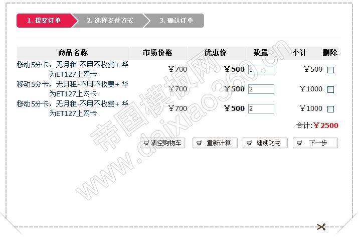 帝国模板之3G无线上网卡出售源码网站程序_支付页
