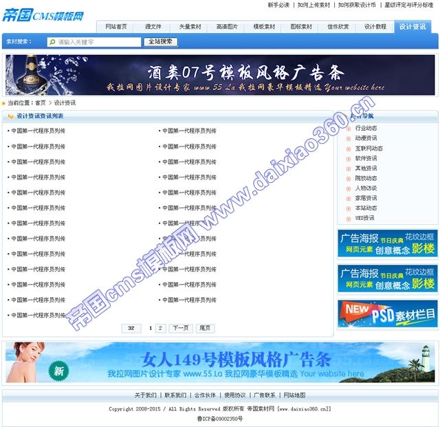 帝国cms蓝色设计素材下载模板_新闻列表