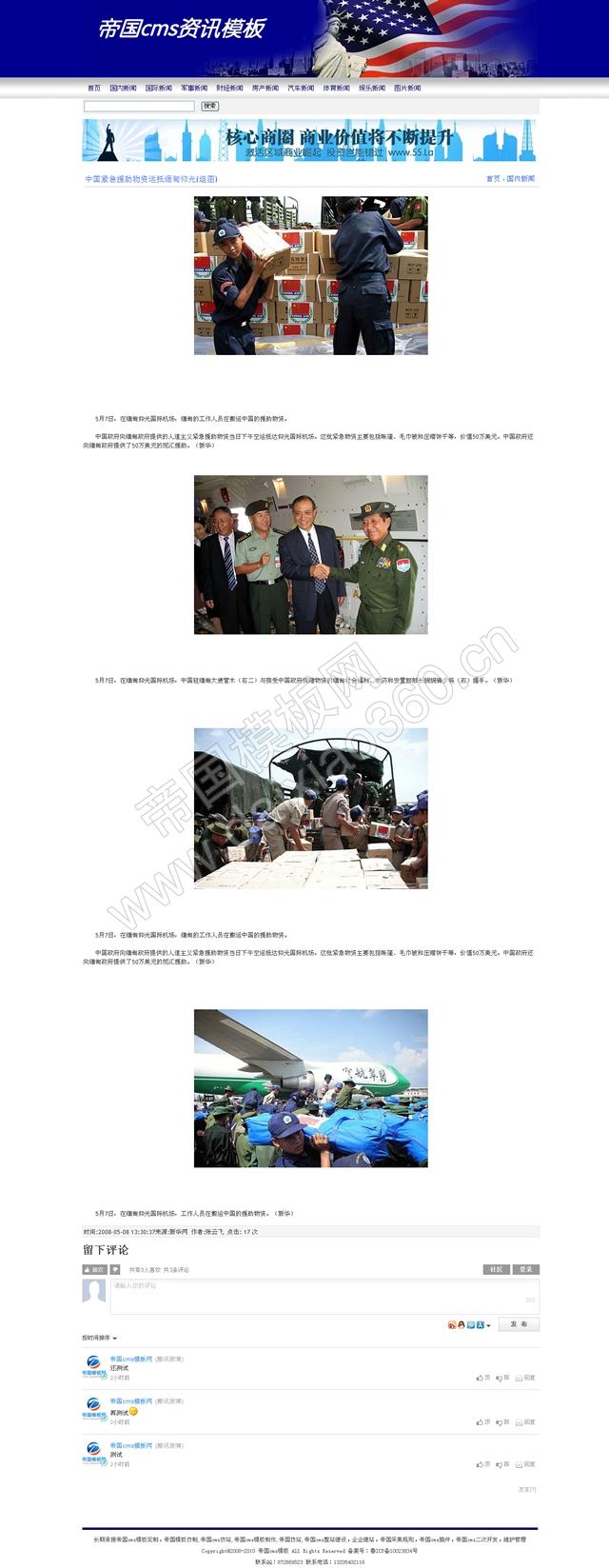 帝国cms资讯新闻蓝灰色文章模板_内容页