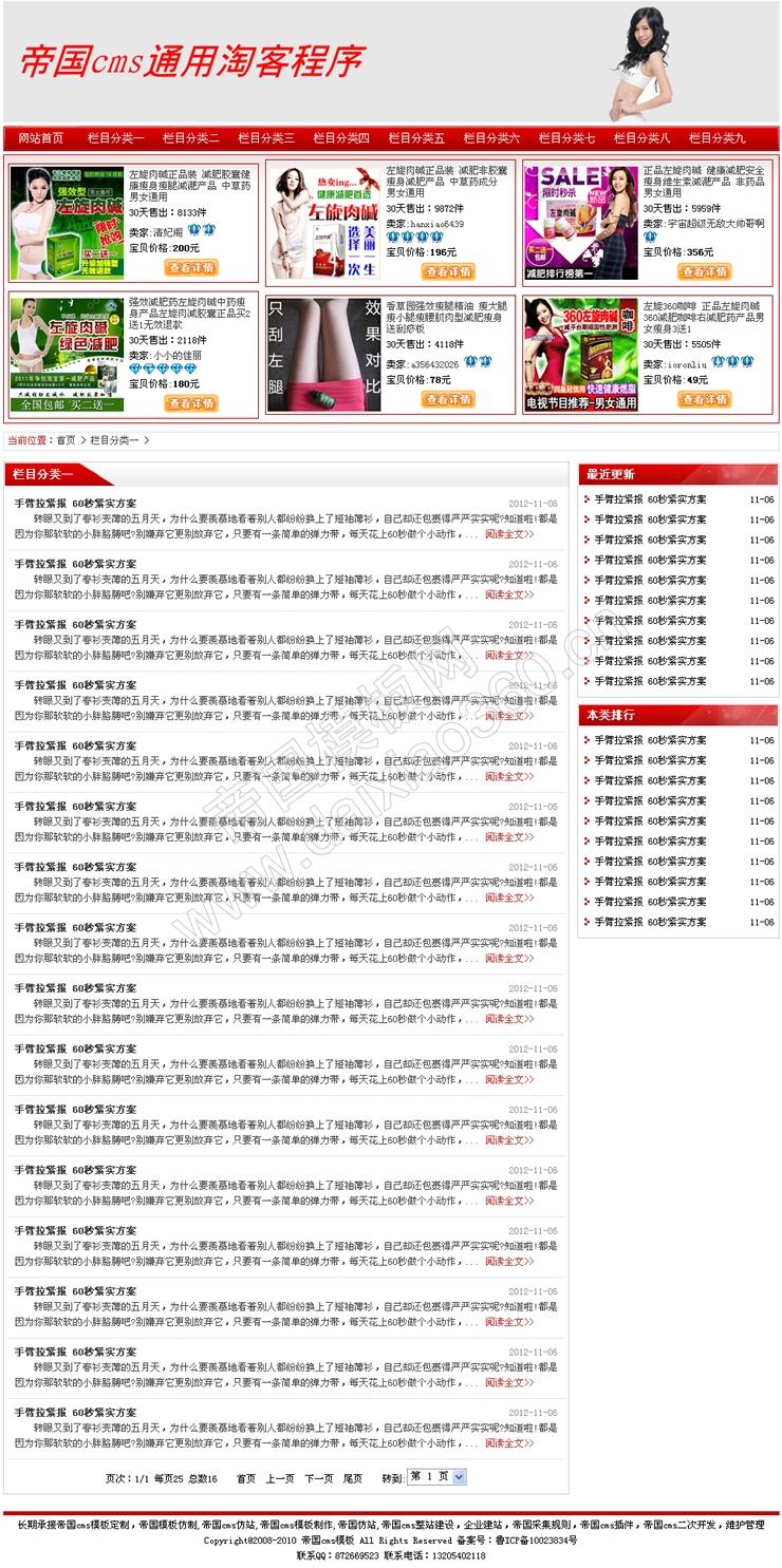 帝国cms红色版最新淘宝客程序加文章发布系统_列表页