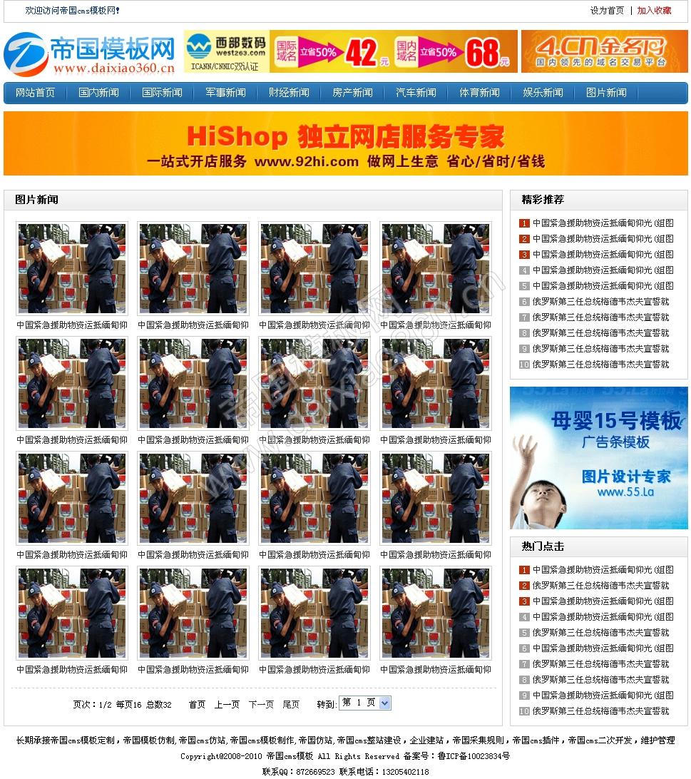 蓝色资讯新闻文章帝国cms模板_图片列表