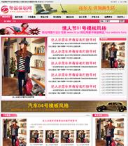 帝国cms女性资讯网站模板