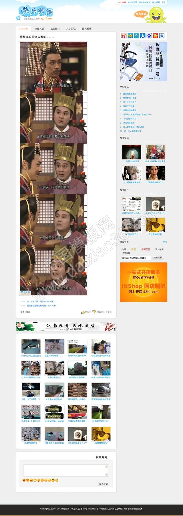 帝国cms笑话搞笑图片视频网站程序源码模板_内页