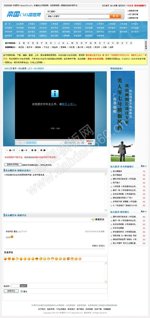 帝国cms蓝色听课视频网站程序模板_播放页