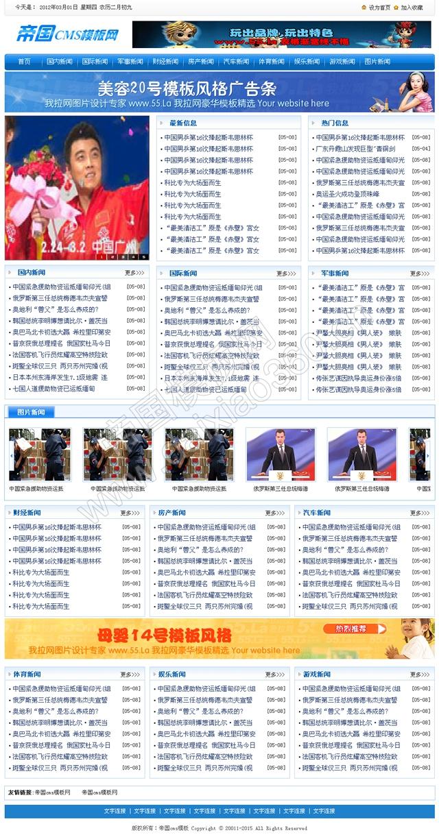 帝国cms新闻资讯文章蓝色大气网站程序模板_首页