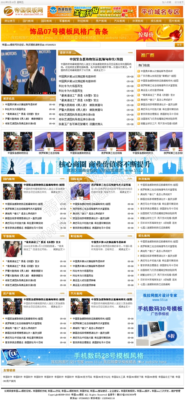 帝国cms橙色大气资讯新闻文章模板_首页