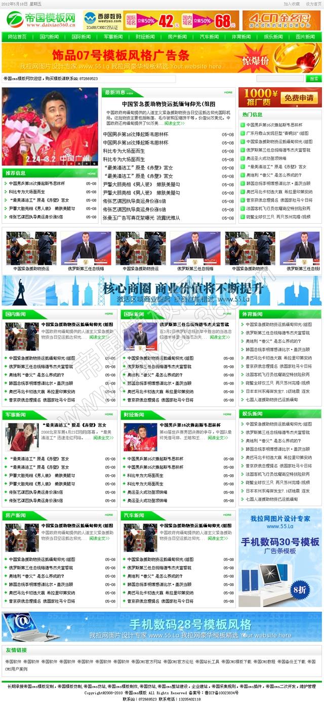 帝国cms绿色大气资讯新闻文章模板_首页