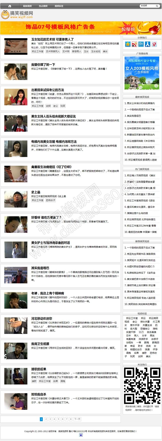帝国cms博客类型新闻文章图片视频模板_首页