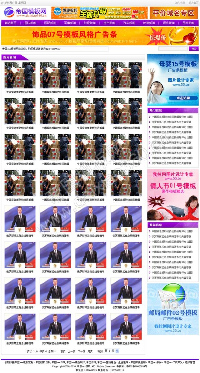 帝国cms紫色大气资讯新闻文章模板_图片列表
