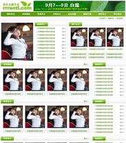 帝国cms绿色清爽图片站模板