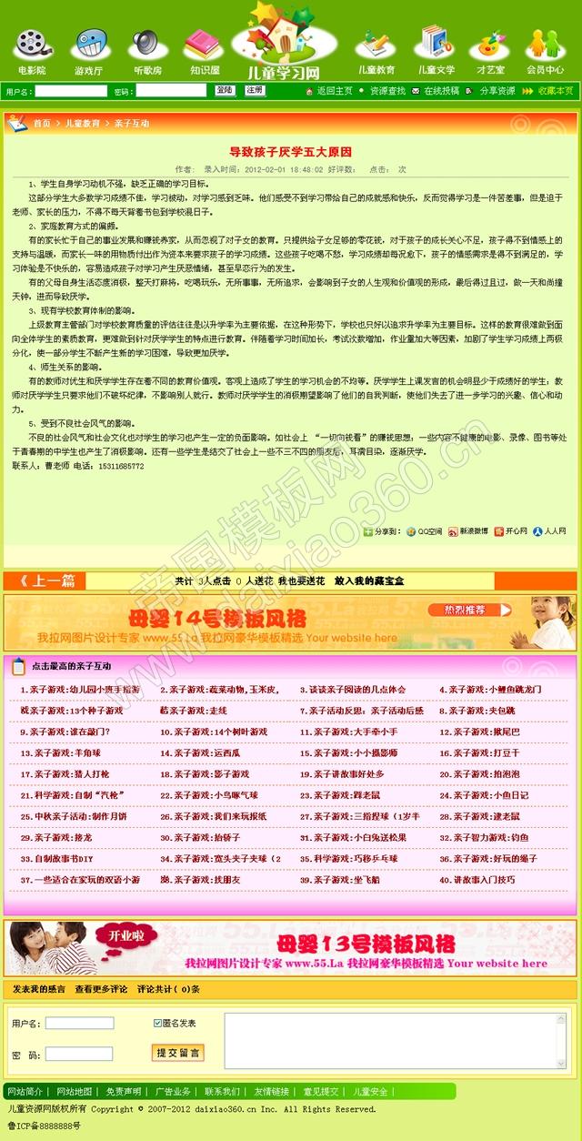 帝国cms育儿亲子儿童儿歌幼教资源网站源码程序_文章内容页