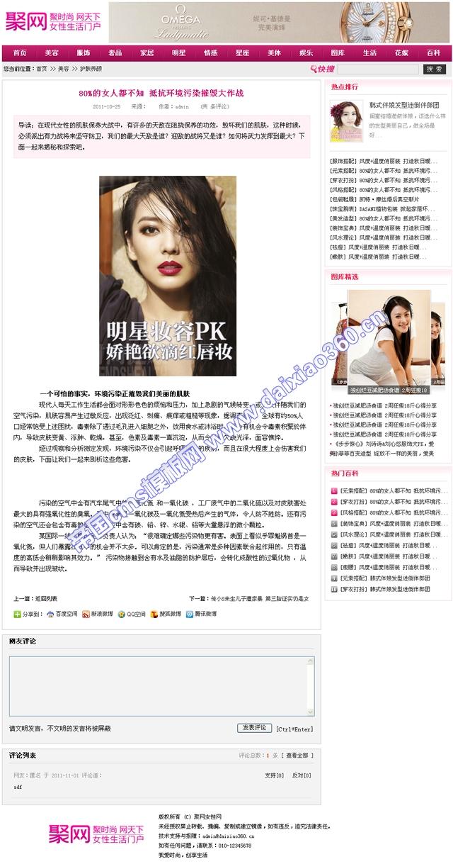 帝国cms紫色女性门户网站模板_内容页